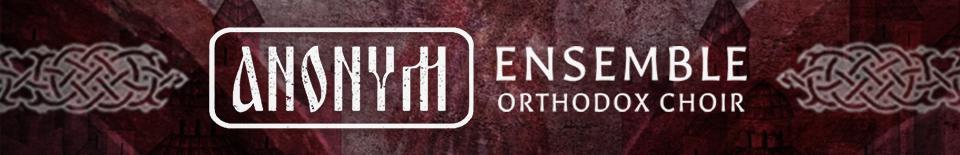The Performers Anonym Orthodox Choir